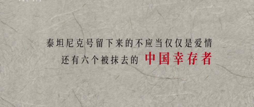 真实的《泰坦尼克号》没有妇孺优先,只有6名被蒙冤百年的中国人