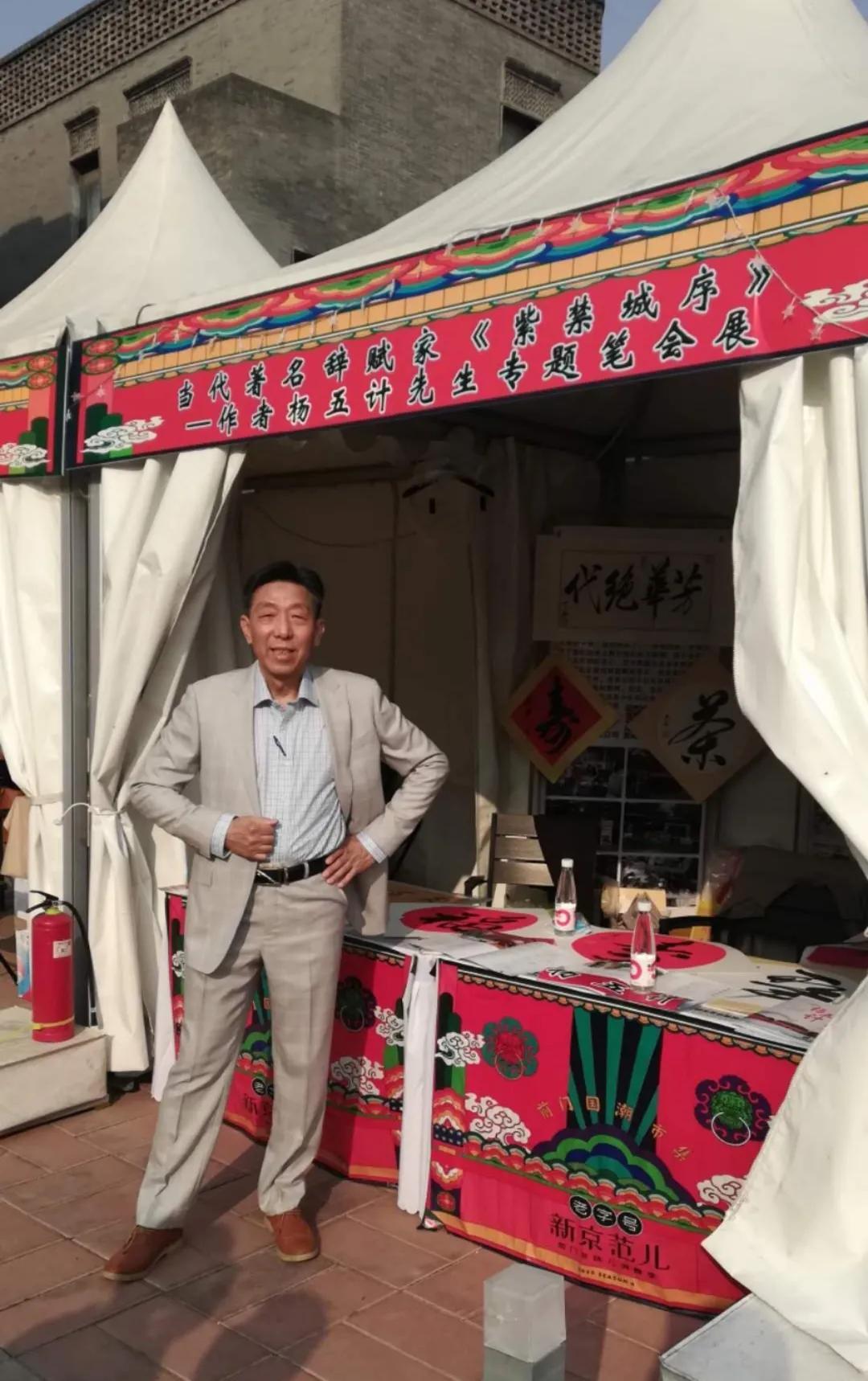 杨五计《紫禁城序》中国科学家李爱珍科学神女荣获美国科学院院士
