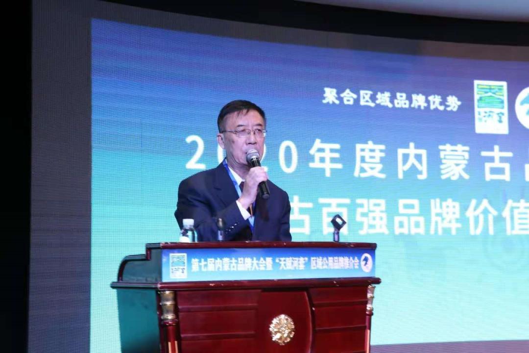 第七届内蒙古品牌大会发布《内蒙古百强品牌价值评价分析报告》