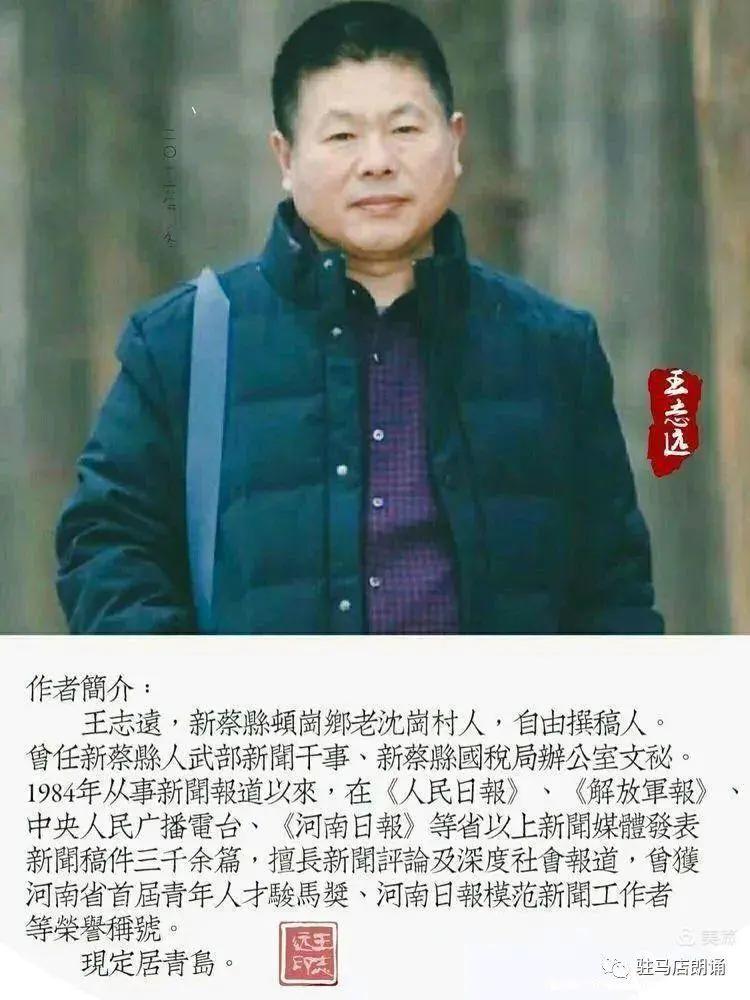 班台抒情:作者 王志远