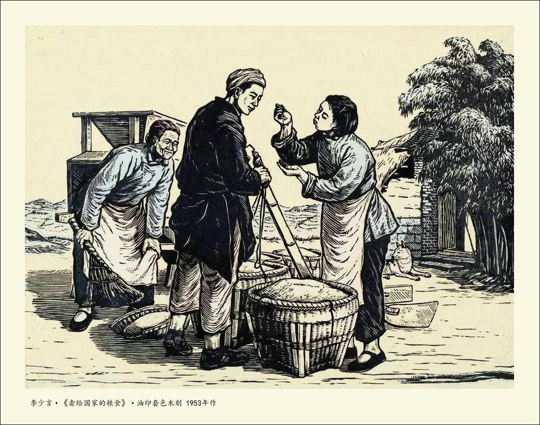 农村题材的宣传画,把余粮卖给国家
