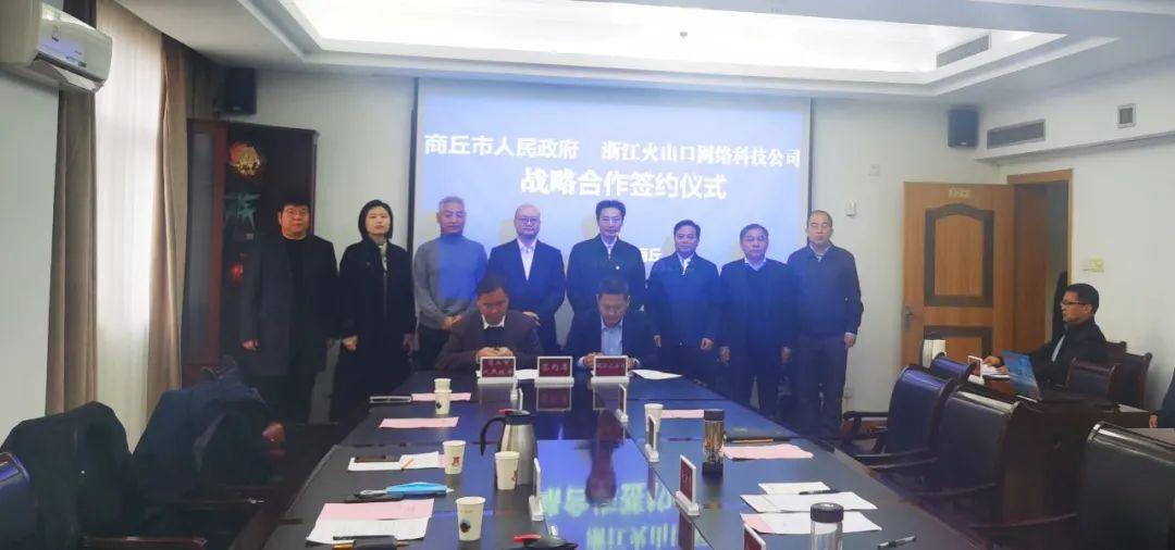 浙江火山口网络科技有限公司与商丘市人民政