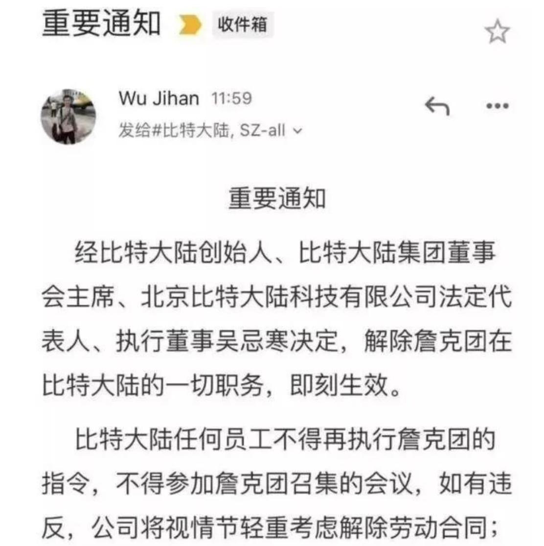 """比特大陆两位创始人宣告""""和解"""":吴忌寒辞职,助推公司上市"""