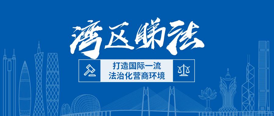 「天明动态」胡丽丽律师代理的胜诉经典案例被选录于「湾区睇法」