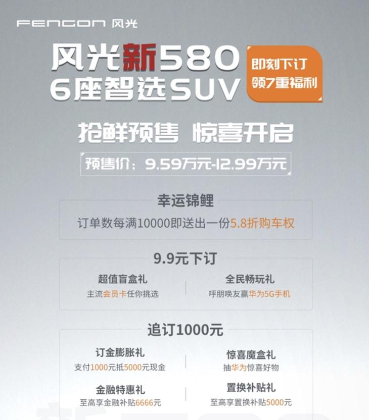 风光新580正式开启预售 价格区间9.59-12.99万