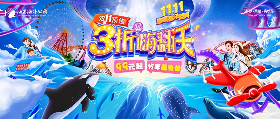 双11预售:海昌海洋公园3折起嗨翻天