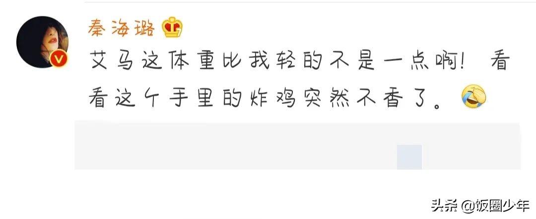 王俊凯不过百体重成功惹起秦海璐的注意!海璐姐的心声太真实了
