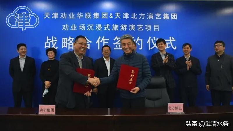 拓展业务范围,跨行整合,促进快速转型,对天津北方演艺集团进行重大改革