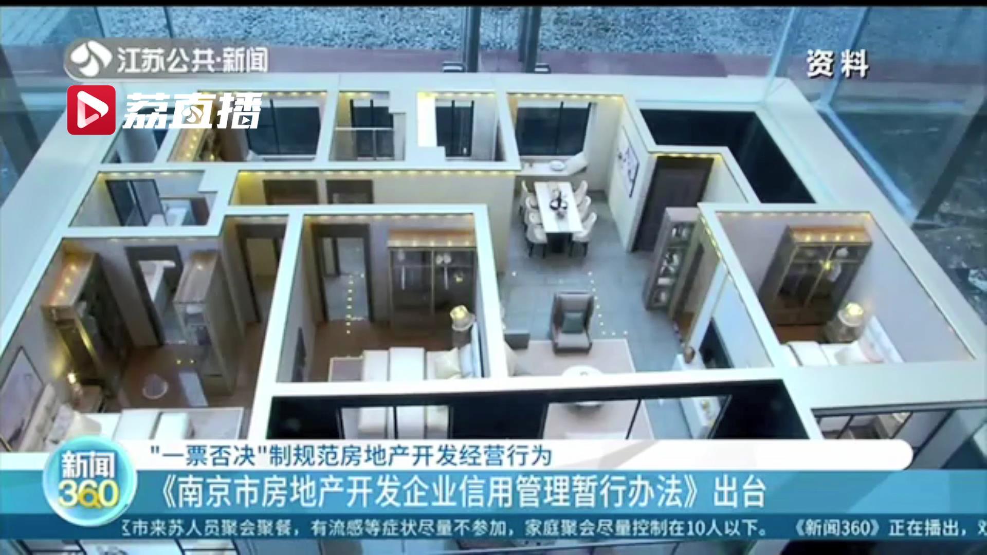 """2月1日起,南京实施""""一票否决""""制规范房地产开发经营行为"""