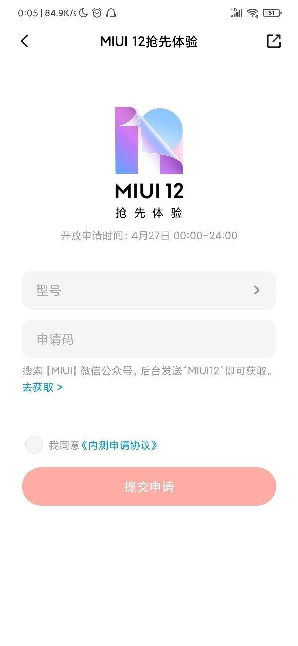 小米手机 MIUI 12 抢鲜感受对外开放申请办理