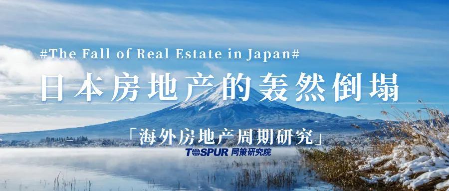 「海外房地产周期研究」②日本房地产的轰然