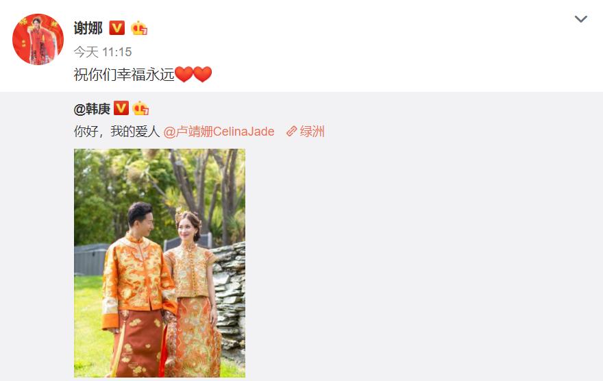 韩庚卢靖姗大婚,出道15年罕有明星送祝福,伴郎伴娘团无一明星