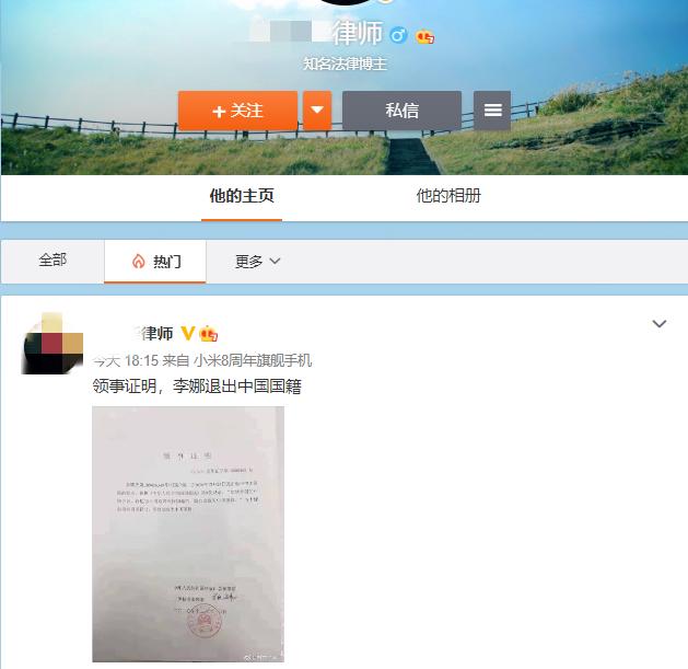 """某律师曝光""""李娜""""退出中国国籍,引网友愤慨,媒体为李娜鸣不平"""
