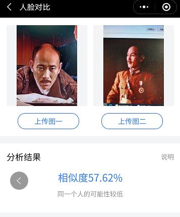 """蔣介石扮演者,誰最像人物原型?用""""人臉對比""""技術測試一下"""