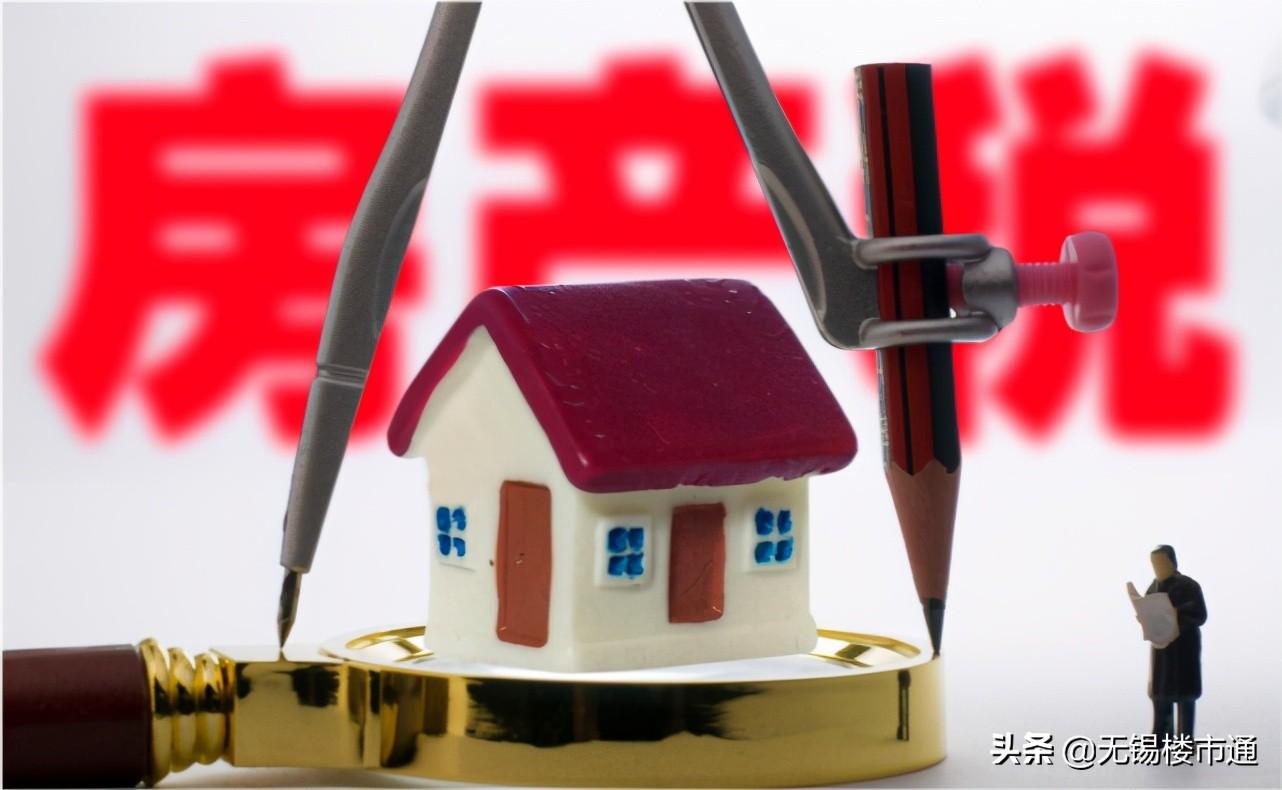 """房产税来了?专家提出""""免征面积"""",人均超过40平,每年要交税"""
