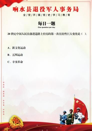"""江苏响水退役军人事务局""""每日一题""""让党史学习""""悟理""""触手可及"""