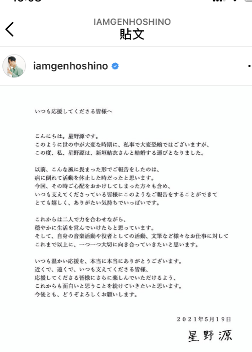 新垣结衣宣布退社:与原经纪公司结束合作!闪婚40岁男演员星野源