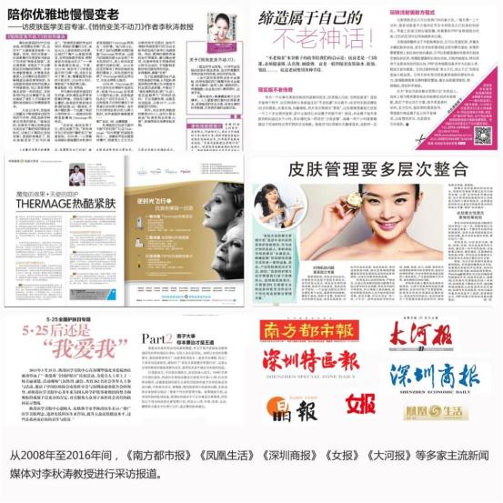 """李秋涛教授再次率先提出——""""皮肤全生命周期管理""""理念"""