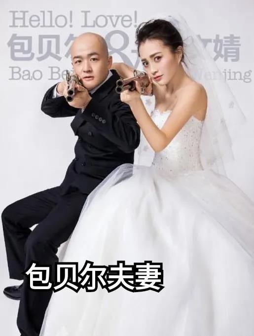 明星们的结婚照,看看跟我们的有啥不一样