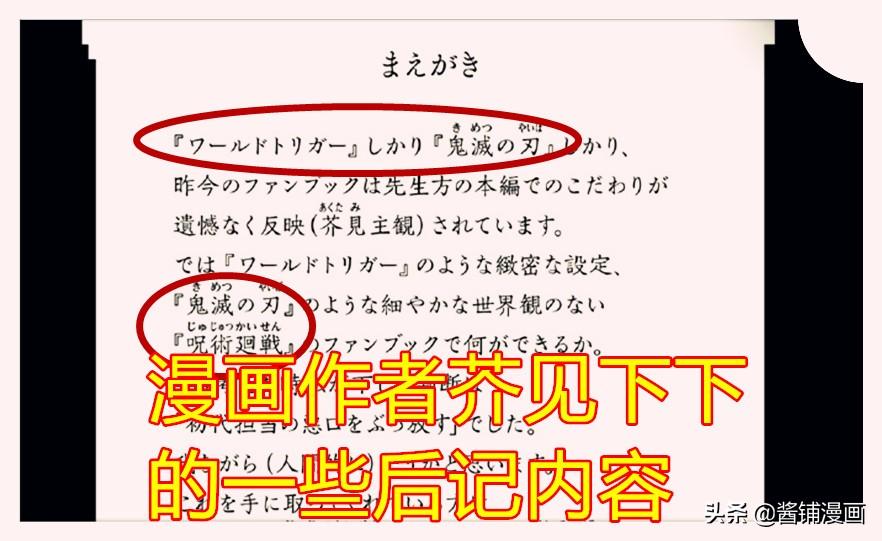 《咒術回戰》新情報,作者公布伏黑惠新設定,與禪院家有很多糾葛