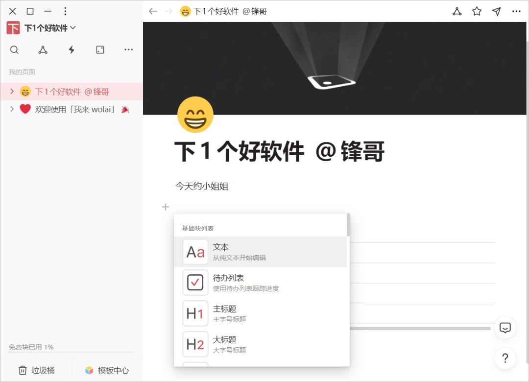 """全能笔记软件 Notion 的""""中国版""""?"""