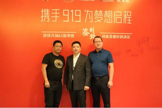 天淘梦想启程发布会在成都举办,酒业AI新零售时代到来