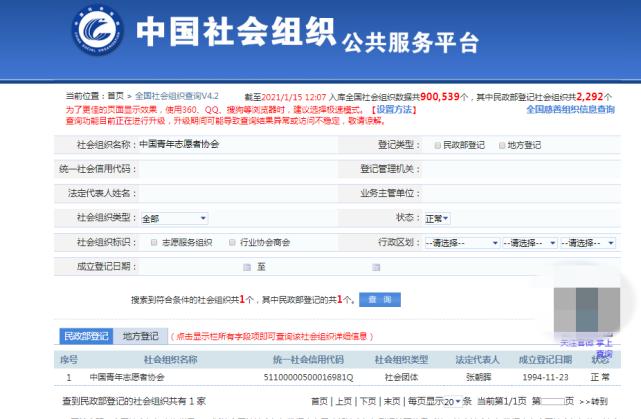 中国疫情志愿者协会短信通知您已入会?小心被骗