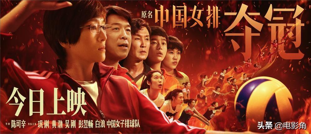 《夺冠》:重温女排记忆,看巩俐如何带领中国女排重回巅峰