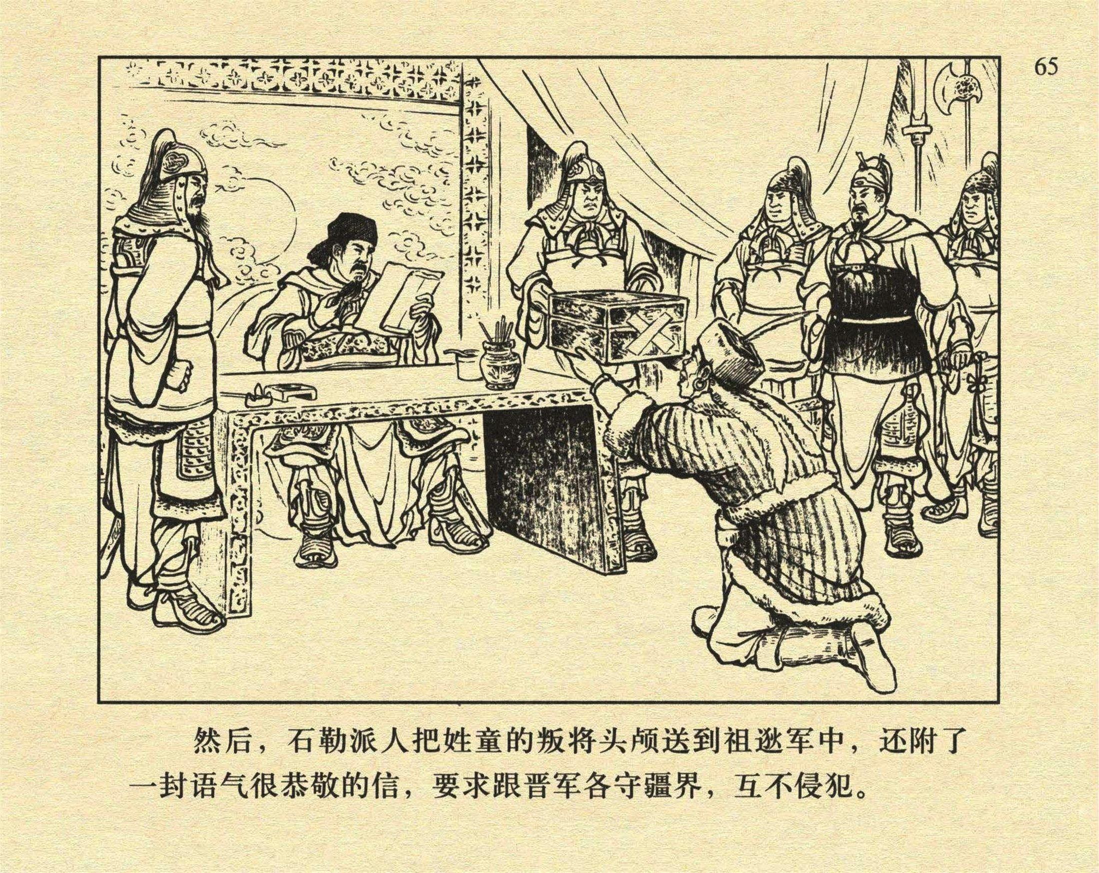 名家精品连环画之《祖逖》(赵三岛、严绍唐、朱元红绘)
