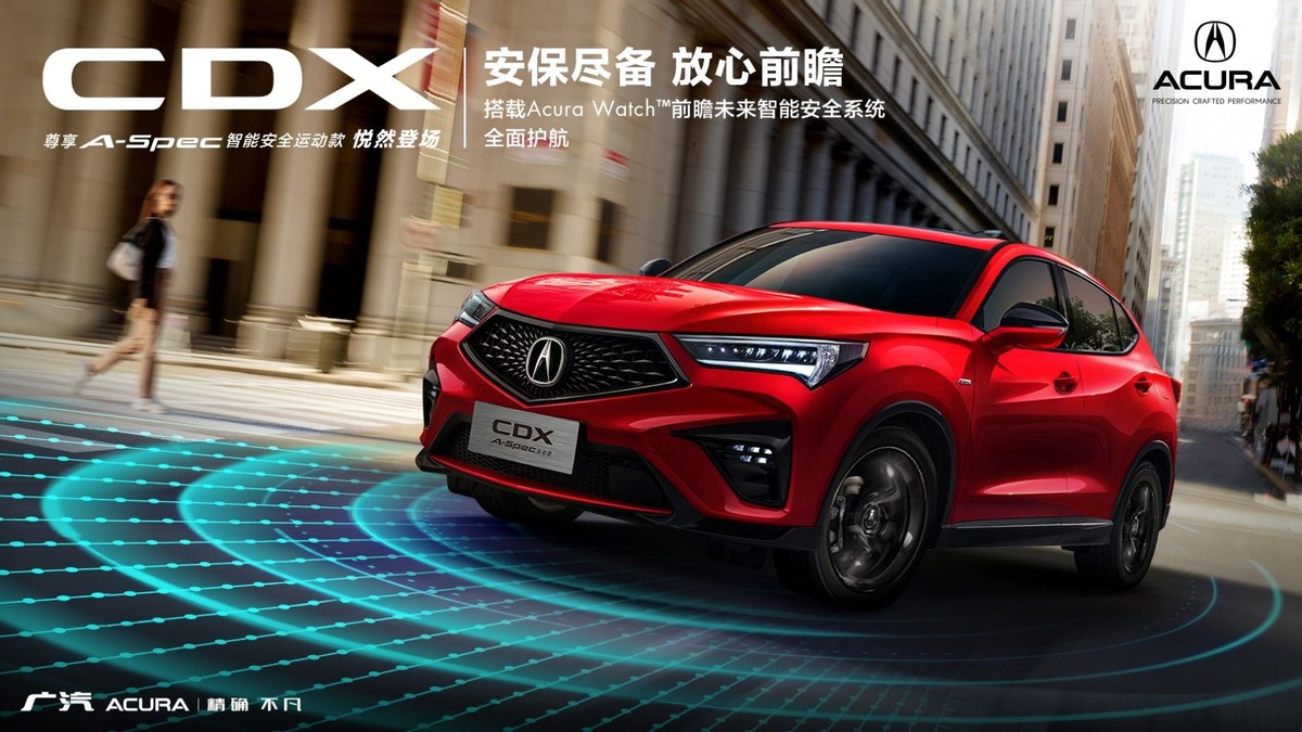 以性能论豪华 广汽Acura将重磅登陆2021华南国际车展