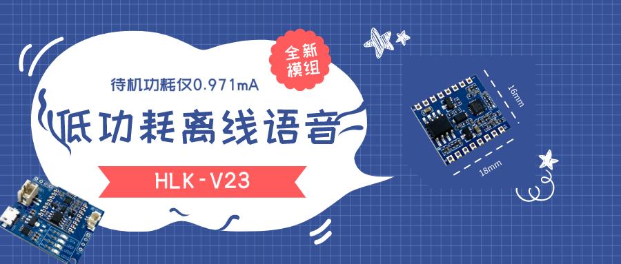 离线语音新品HLK-V23 待机不到1mA可直接电池供电