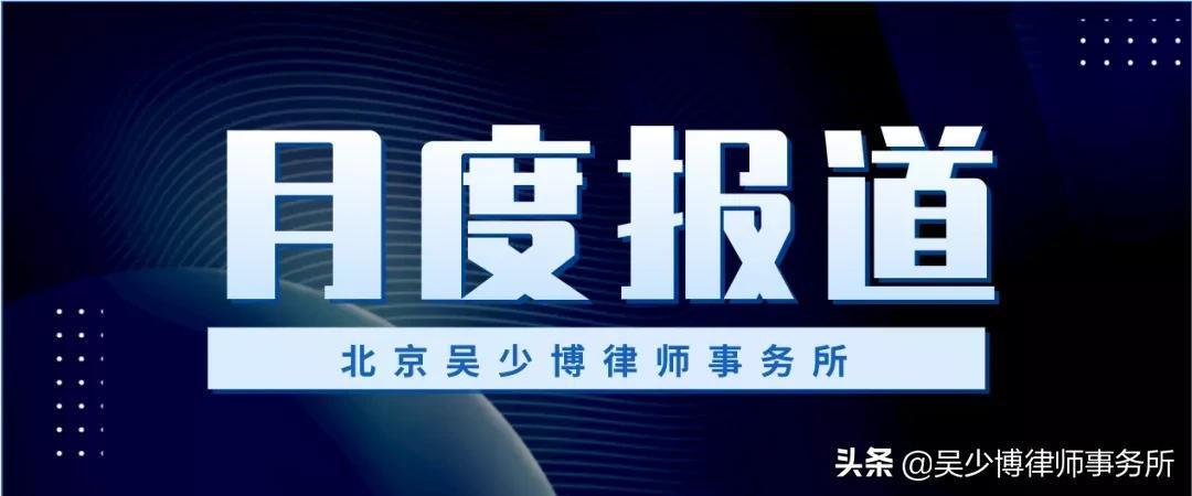 吴少博律所4月份月度要闻 4月1日-4月30日