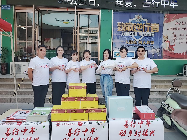 """""""99公益日,一起爱!""""中牟县长城慈善志愿者举行线下劝募活动"""