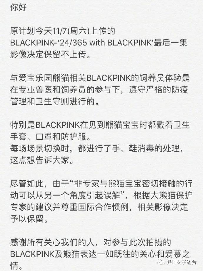 YG声明,是严格按专业人员要求,但尊重建议,新一期团综不上传