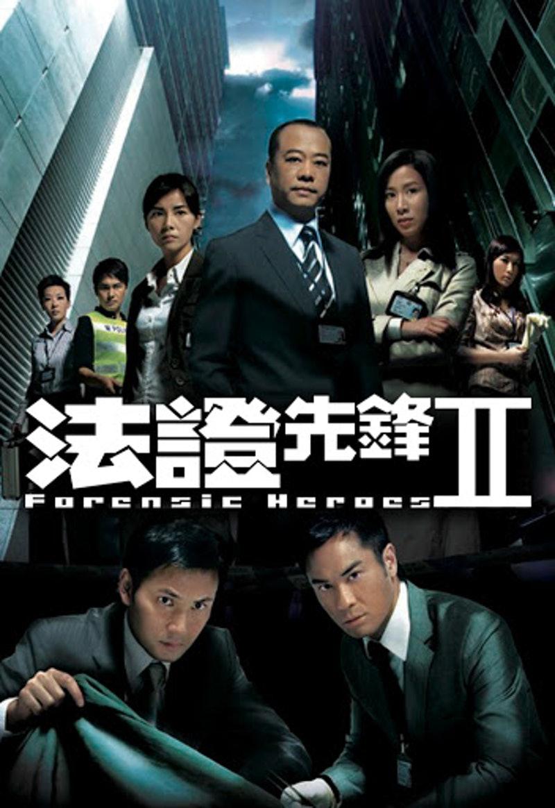 《法证先锋V》开拍真系指日可待?有5辑TVB系列剧集不只一部