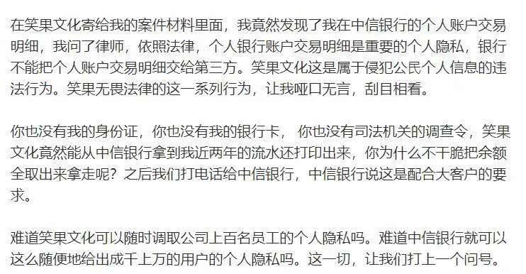 中信银行凌晨致歉池子:对支行行长予以撤职