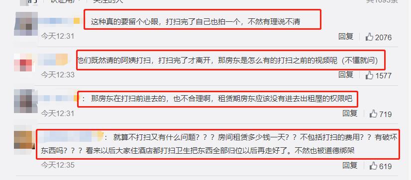 李湘声明 承认把房子搞脏还给房屋造成破损