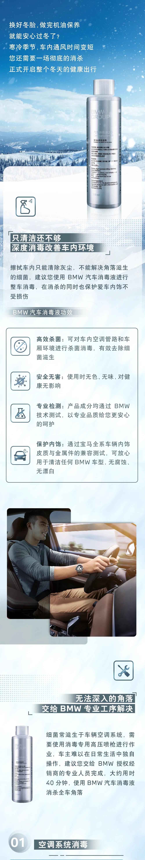 爱车深度清洁消毒,BMW贴心的服务教您可以这样做