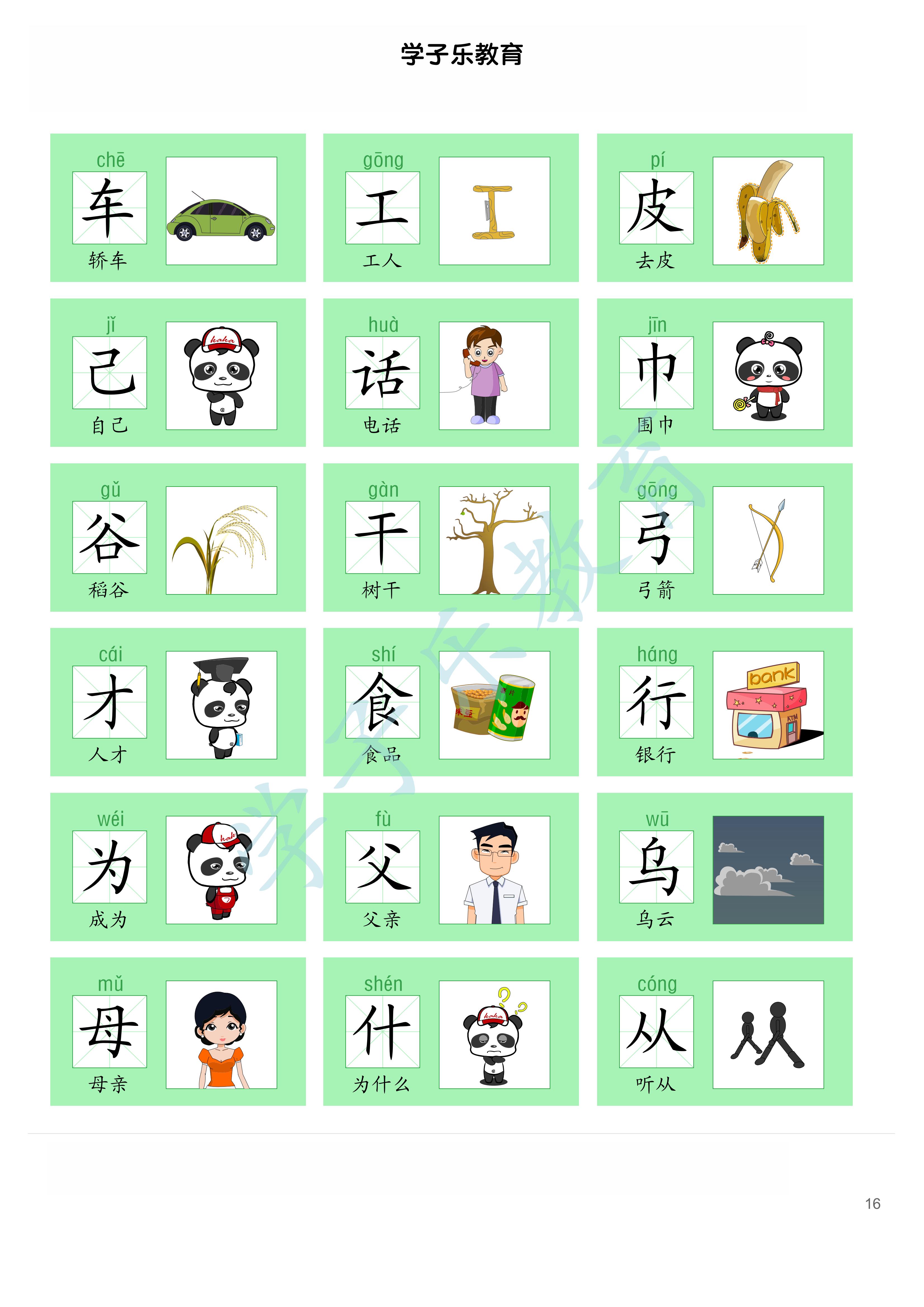 图文识字免费的软件(图文识字怎么用)插图15