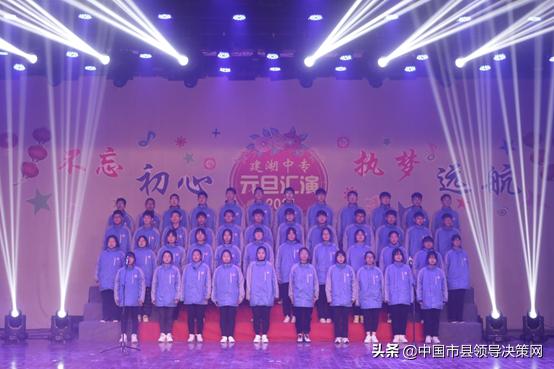 不忘初心 执梦远航——江苏建湖中专2021迎新年文艺汇演