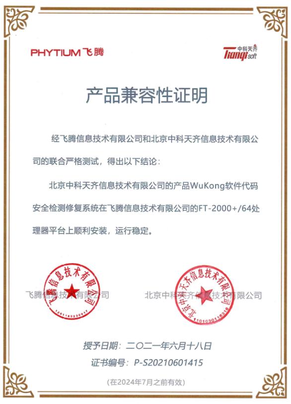 中科天齐与飞腾、统信实现产品兼容<span class=