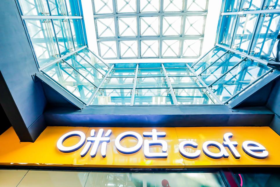 """中国移动咪咕咖啡打造5G咖啡产业联盟,掀起""""数字化进化论"""""""