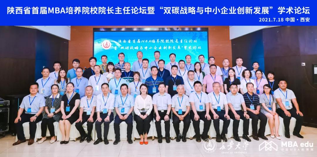 长安大学成功举办陕西省首届MBA培养院校院长主任论坛