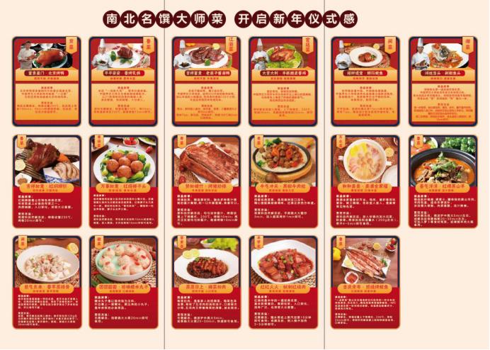 从家电到年夜饭!海尔食联网建成智慧美食平台