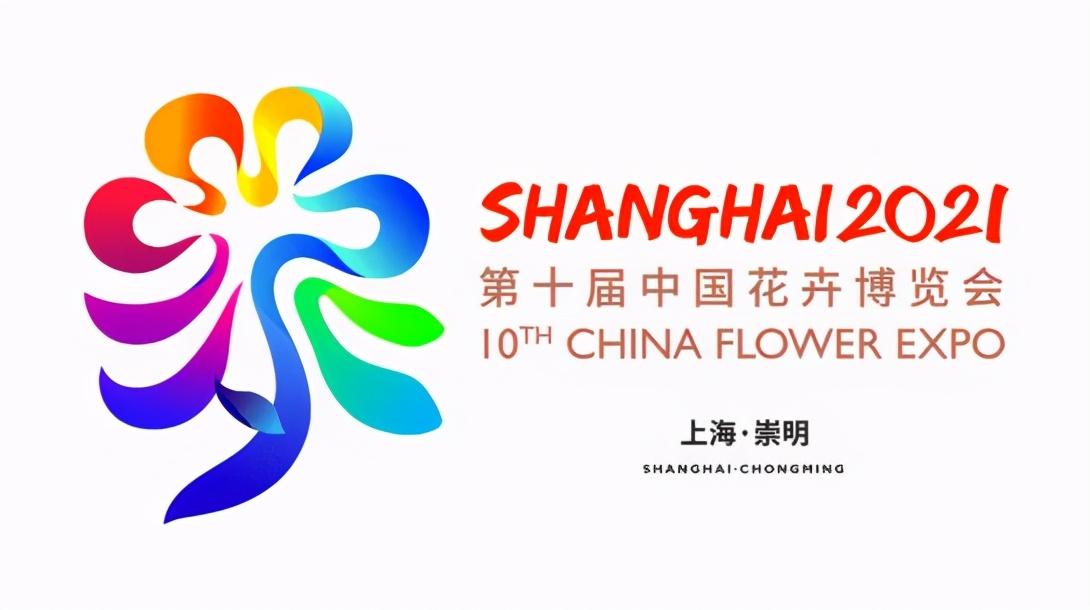 第十届中国花博会,在上海盛大开幕