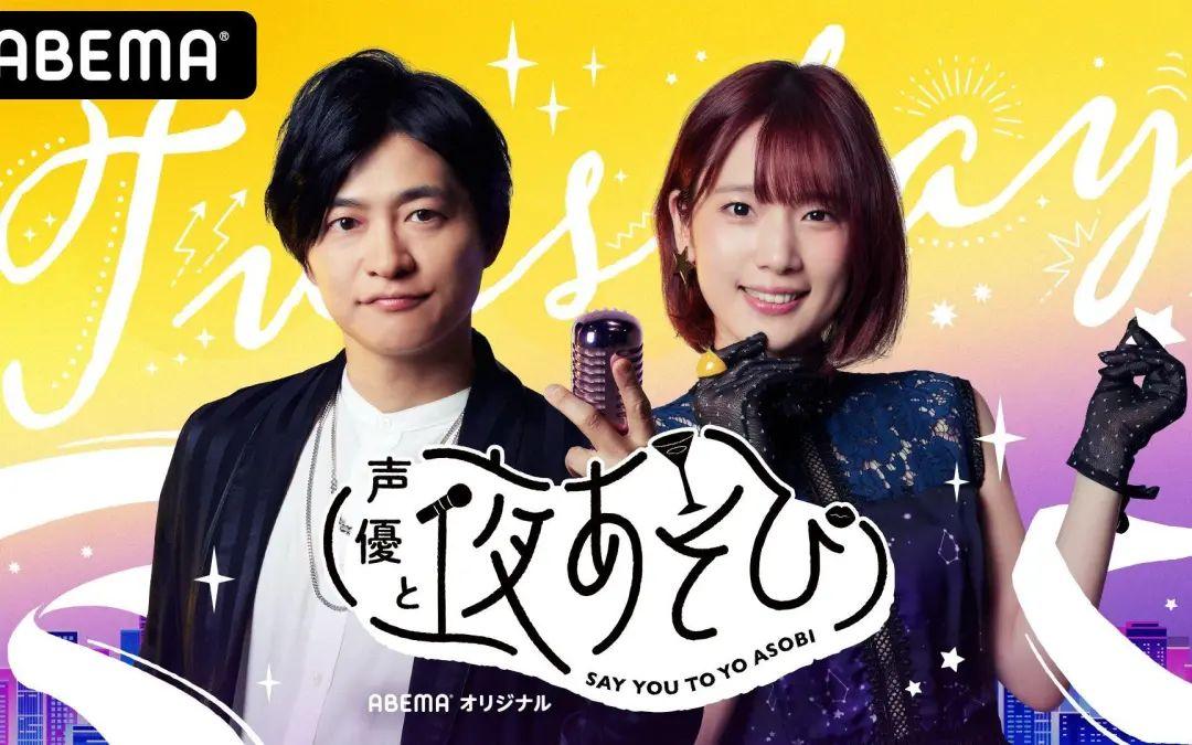 日本投票,最喜愛的聲優組合結果發表,內田骨科第三
