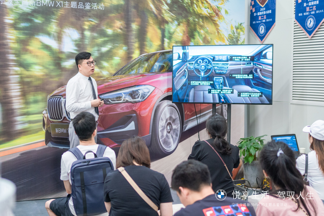 宁波宝昌新BMW X1品鉴日圆满落幕