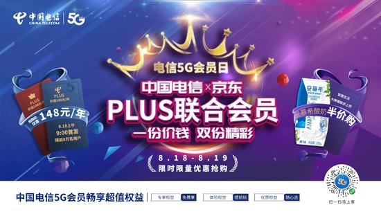 中國電信京東PLUS聯合會員,一年送你2400元!還有5折安慕希酸奶