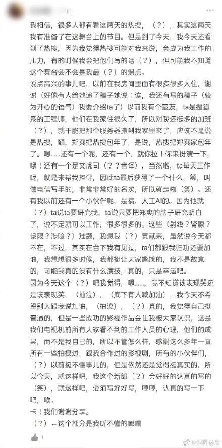 张恒郑爽代孕弃养事件最新消息!疑似郑爽退圈声明曝光文字版