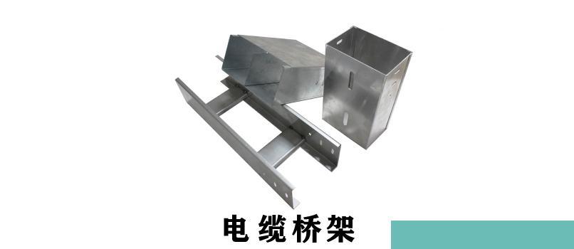 电缆桥架规格型号厚度